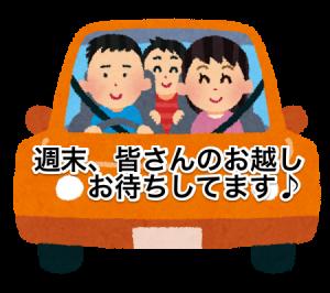 kazoku_driving