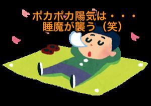 hanami_basyotori