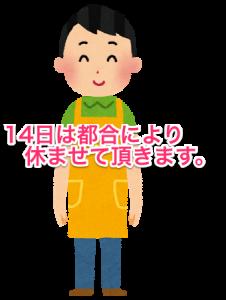 job_hofu