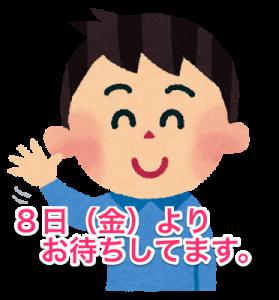 byebye_boy