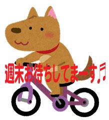 jitensya_inu
