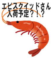 fish_ebi
