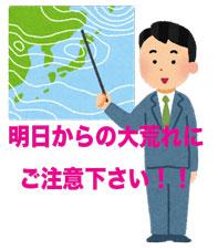 job_kisyou_yohou