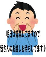 ouen_man