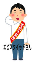 honjitsu_syuyaku_man