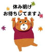 kouyou_kuma