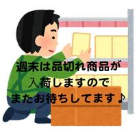 job_chinretsu_man