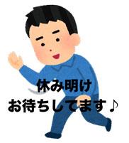 yokokara_shitsurei