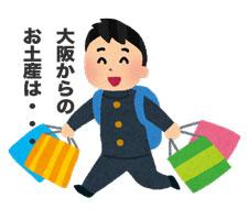 syugaku_ryokou_omiyage