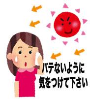 hiyake_woman
